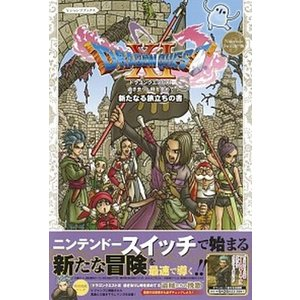 ドラゴンクエスト11過ぎ去りし時を求めてS新たなる旅立ちの書 Nintendo Switch版  /...