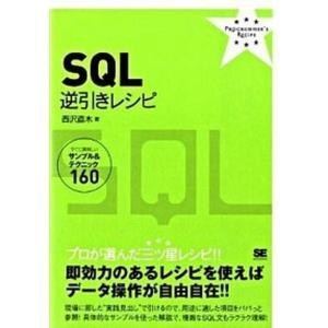 SQL逆引きレシピ すぐに美味しいサンプル&テクニック160  /翔泳社/西沢直木 (単行本(ソフト...