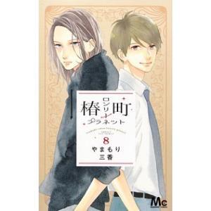 椿町ロンリープラネット  8 /集英社/やまもり三香 (コミック) 中古 vaboo