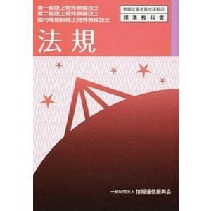 法規   5版/情報通信振興会/情報通信振興会 (単行本(ソフトカバー)) 中古