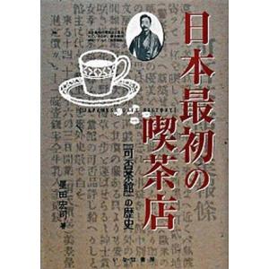 日本最初の喫茶店 「可否茶館」の歴史  /いなほ書房/星田宏司 (単行本) 中古