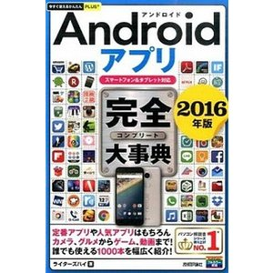 Androidアプリ完全大事典 スマ-トフォン&タブレット対応 2016年版 /技術評論社/ライタ-...