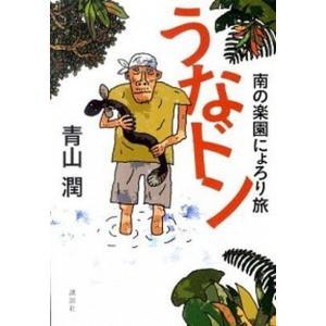 うなドン 南の楽園にょろり旅  /講談社/青山潤 (単行本(ソフトカバー)) 中古