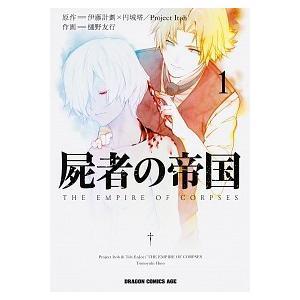 屍者の帝国  1 /KADOKAWA/伊藤計劃 (コミック) 中古