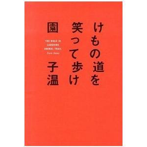 けもの道を笑って歩け   /ぱる出版/園子温 (単行本(ソフトカバー)) 中古