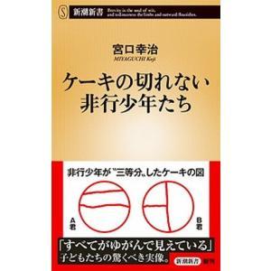ケーキの切れない非行少年たち   /新潮社/宮口幸治 (新書) 中古|vaboo
