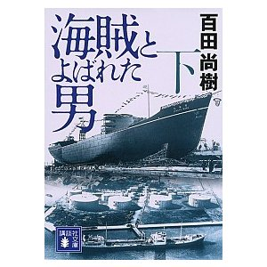 海賊とよばれた男  下 /講談社/百田尚樹 (文庫) 中古