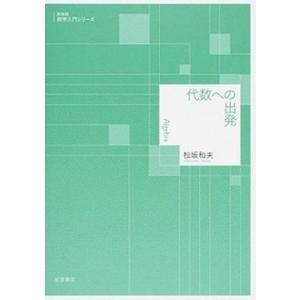 代数への出発   /岩波書店/松坂和夫 (単行本(ソフトカバー)) 中古