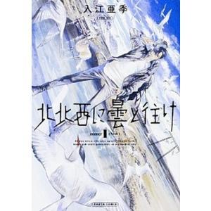 北北西に曇と往け  1 /KADOKAWA/入江亜季 (コミック) 中古
