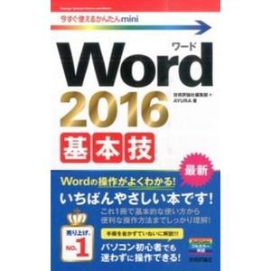 Word 2016基本技   /技術評論社/技術評論社 (単行本(ソフトカバー)) 中古