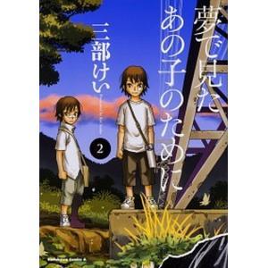 夢で見たあの子のために  2 /KADOKAWA/三部けい (コミック) 中古