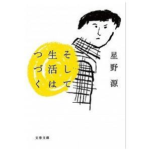 そして生活はつづく   /文藝春秋/星野源 (文庫) 中古