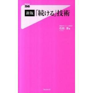 「続ける」技術   新版/フォレスト出版/石田淳 (新書) 中古