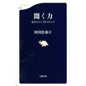 聞く力 心をひらく35のヒント  /文藝春秋/阿川佐和子 (新書) 中古|vaboo