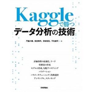Kaggleで勝つデータ分析の技術   /技術評論社/門脇大輔 (単行本(ソフトカバー)) 中古
