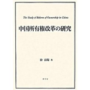 中国所有権改革の研究   /東信堂/徐春陽 (単行本) 中古