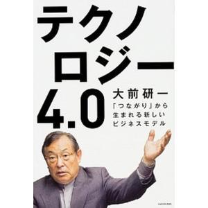 テクノロジー4.0   /KADOKAWA/大前研一 (単行本) 中古