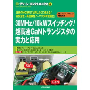 30MHz/10kWスイッチング!超高速GaNトランジスタの実力と応用   /CQ出版/トランジスタ...