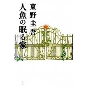 人魚の眠る家   /幻冬舎/東野圭吾 (単行本) 中古