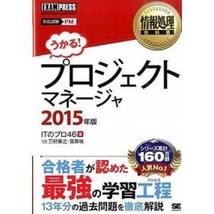 プロジェクトマネ-ジャ 情報処理技術者試験学習書 2015年版 /翔泳社/ITのプロ46 (単行本(...