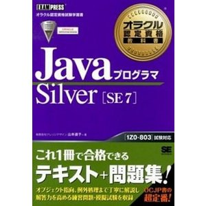 JavaプログラマSilver SE 7 オラクル認定資格試験学習書  /翔泳社/山本道子(プログラ...