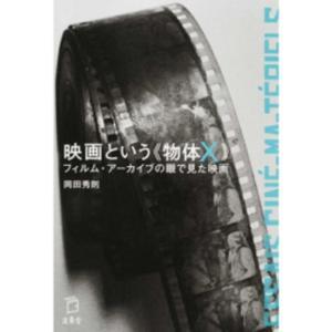 映画という《物体X》 フィルム・ア-カイブの眼で見た映画  /立東舎/岡田秀則 (単行本(ソフトカバ...