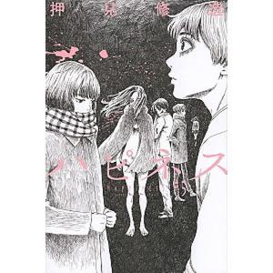 ハピネス  5 /講談社/押見修造 (コミック) 中古