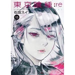 東京喰種:re  15 /集英社/石田スイ (コミック) 中古|vaboo