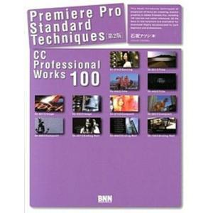 Premiere Pro Standard Techniques CC Professional W...