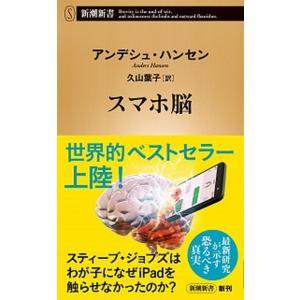 スマホ脳   /新潮社/アンデシュ・ハンセン (新書) 中古 vaboo