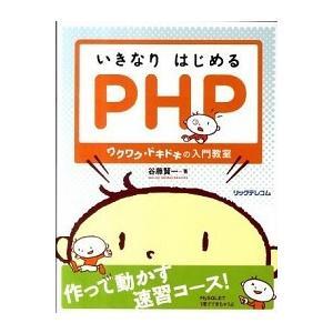 いきなりはじめるPHP ワクワク・ドキドキの入門教室  /リックテレコム/谷藤賢一 (大型本) 中古
