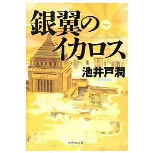 銀翼のイカロス   /ダイヤモンド社/池井戸潤 (単行本(ソフトカバー)) 中古