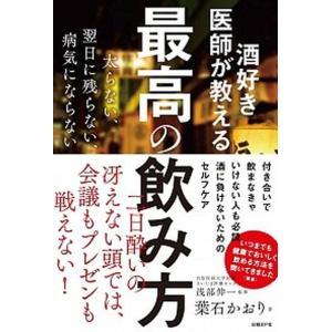 酒好き医師が教える最高の飲み方   /日経BP社/葉石かおり (単行本) 中古