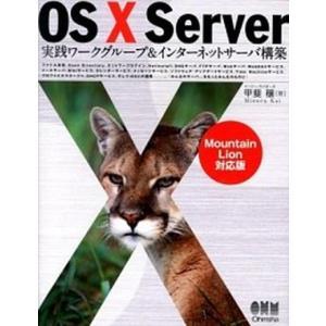 OS 〓 Server実践ワ-クグル-プ&インタ-ネットサ-バ構築 Mountain Lion対応版...