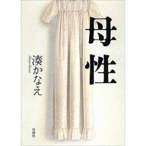 母性   /新潮社/湊かなえ (単行本) 中古