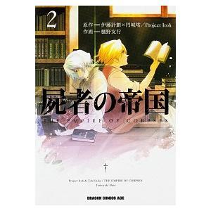 屍者の帝国  2 /KADOKAWA/伊藤計劃 (コミック) 中古