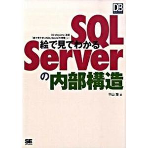 絵で見てわかるSQL Serverの内部構造   /翔泳社/平山理 (単行本(ソフトカバー)) 中古