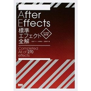 After Effects標準エフェクト全解 Completed All of 270 effe  ...