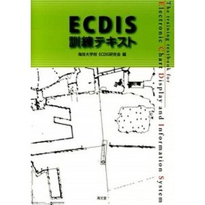 ECDIS訓練テキスト   /海文堂出版/海技大学校ECDIS研究会(単行本) 中古