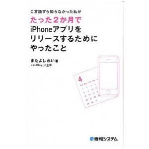 C言語すら知らなかった私がたった2か月でiPhoneアプリをリリ-スするためにや   /秀和システム/またよしれい (単行本) 中古|vaboo