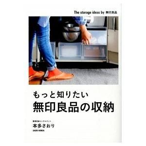 もっと知りたい無印良品の収納   /KADOKAWA/本多さおり (単行本) 中古|vaboo