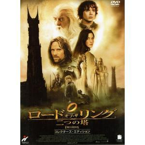 ロード・オブ・ザ・リング/二つの塔 コレクターズ・エディション/DVD/PCBH-50062 中古|vaboo