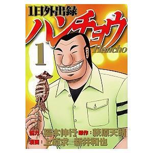 1日外出録ハンチョウ コミック 1-10巻セット(コミック) 全巻セット 中古