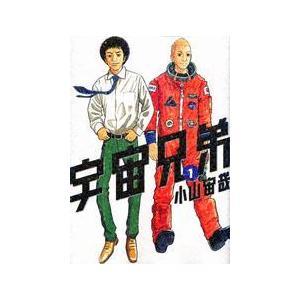 宇宙兄弟 コミック 1-39巻セット(コミック) 全巻セット 中古