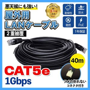 CAT5e 2重被覆 屋外用LANケーブル コネクタ付 (40m) 難燃性 耐候性 1年保障