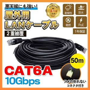 CAT6 2重被覆 屋外用LANケーブル コネクタ付 (50m) 難燃性 耐候性 1年保障