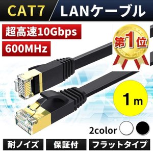 LANケーブル CAT7 1m 10ギガ 高速通信 フラットタイプ 10Gbps ランケーブル カテ...