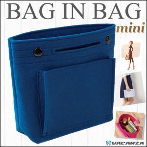 バッグインバッグ インナーバッグ フェルト コンパクト 小さめ 軽量 A5 サイズ 全11カラー サファイアブルー bag-blue|vacanza