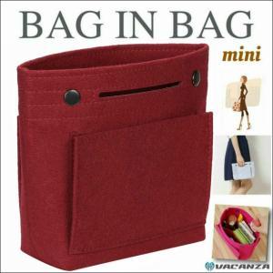 バッグインバッグ インナーバッグ フェルト コンパクト 小さめ 軽量 A5 サイズ 全11カラー ボルドー bag-bordeaux|vacanza