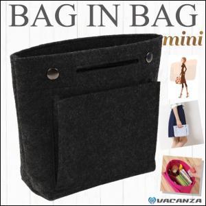 バッグインバッグ インナーバッグ フェルト コンパクト 小さめ 軽量 A5 サイズ 全11カラー チャコールグレー bag-chacol|vacanza